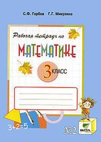 Рабочая тетрадь по математике. 3 класс. В 2-х частях. Часть 2