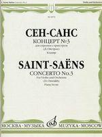 Сен-Санс. Концерт №3 для скрипки с оркестром