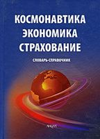Космонавтика. Экономика. Страхование. Словарь-справочник