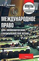 Международное право для экономических специальностей вузов