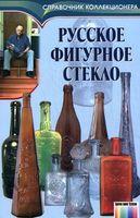 Русское фигурное стекло