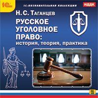 1С:Познавательная коллекция. Русское уголовное право: история, теория, практика