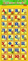 """Набор магнитов """"Магнитная азбука. Русский алфавит"""""""