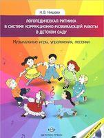 Логопедическая ритмика в системе коррекционно-развивающей работы в детском саду (+ CD)