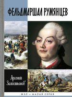 Фельдмаршал Румянцев