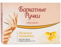 """Мыло """"Нежное питание"""" (75 г)"""