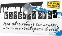 "Автовизитка ""Правила парковки"" (белая, арт. 03-00002)"