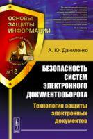 Безопасность систем электронного документооборота. Технология защиты электронных документов