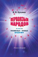 Первоязык народов. Книга 2