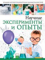 Научные эксперименты и опыты