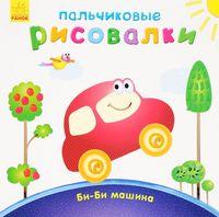 Би-би машина
