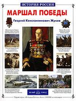 Маршал Победы. Г. К. Жуков