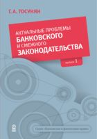 Актуальные проблемы банковского и смежного законодательства