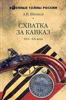 Схватка за Кавказ. XVI-XX века