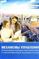 Механизмы управления организациями социально-культурной сферы в трансформируемой экономике России