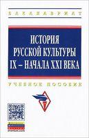 История русской культуры IX - начала XXI века