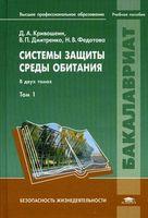 Системы защиты среды обитания. В 2 томах. Том 1