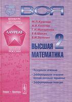 Вся высшая математика. Том 2. Интегральное исчисление, дифференциальное исчисление функций нескольких переменных, дифференциальная геометрия (в 7 томах)