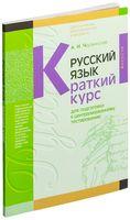 Русский язык. Краткий курс для подготовки к централизованному тестированию