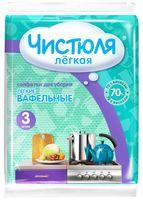 "Набор салфеток для уборки ""Вафельная"" (3 шт.; 300х380 мм)"
