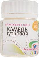 Косметическое сырье (камедь гуаровая; 20 г)