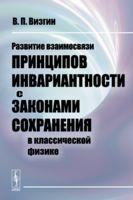 Развитие взаимосвязи принципов инвариантности с законами сохранения в классической физике (м)