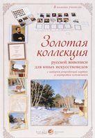 Золотая коллекция русской живописи для юных искусствоведов с набором репродукций картин