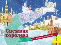 Снежная королева. Книжка-панорама