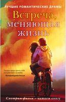 Встреча, меняющая жизнь (комплект из 2-х книг)