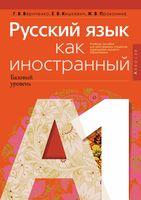 Русский язык как иностранный (базовый уровень). А1. Электронная версия