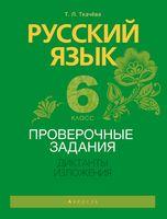 Русский язык. 6 класс. Проверочные задания. Диктанты. Изложения