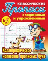 Каллиграфическое написание прописных букв. 6-7 лет
