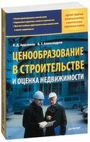 Ценообразование в строительстве и оценка недвижимости