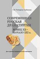 Современная русская драматургия (конец ХХ - начало ХХІ в.)