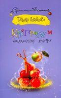 Килограмм молодильных яблочек (м)