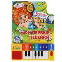 Мои первые песенки. Книга-пианино с 8 клавишами