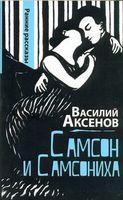 Самсон и Самсониха (м)
