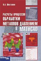 Расчеты процессов обработки металлов давлением в Mathcad