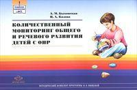 Количественный мониторинг общего и речевого развития детей с ОНР