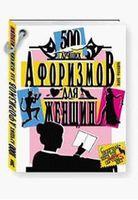 500 лучших афоризмов для женщин. 500 лучших афоризмов для мужчин