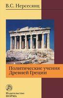 Политические учения Древней Греции