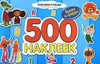Буквы и цифры. 500 наклеек