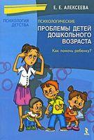 Психологические проблемы детей дошкольного возраста. Как помочь ребенку?