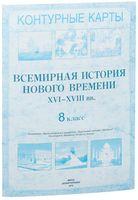 Всемирная история Нового времени. XVI – XVIII вв. 8 класс. Контурные карты