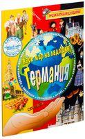 Германия. Энциклопедия для детей