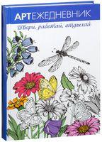 """Арт-ежедневник недатированный """"Стрекоза"""""""