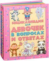 Энциклопедия для девочек в вопросах и ответах