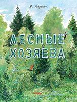 Лесные хозяева