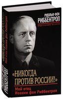 «Никогда против России!». Мой отец Иоахим фон Риббентроп