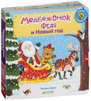 Медвежонок Федя и Новый год
